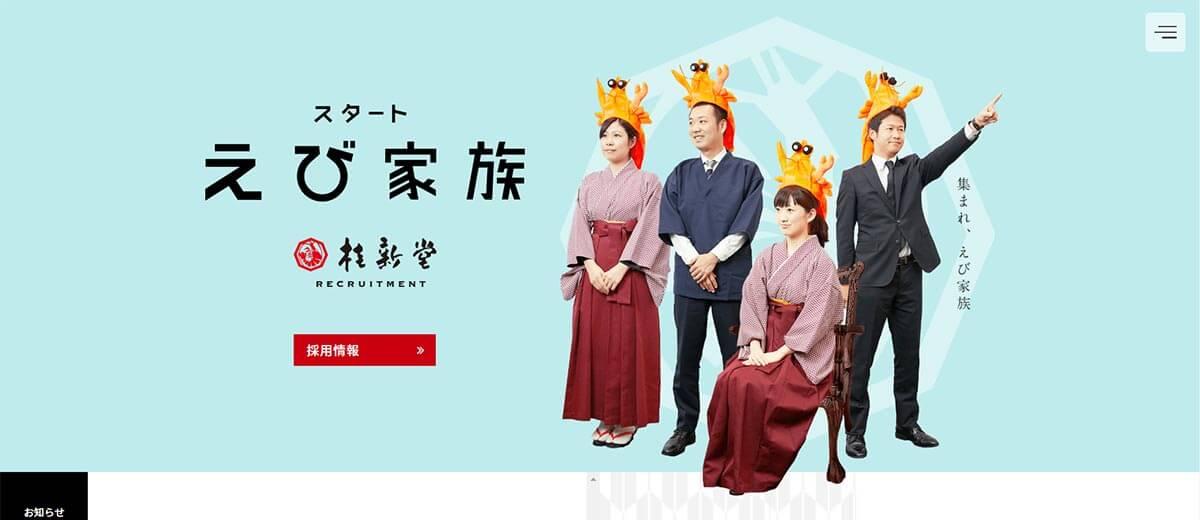 桂新堂株式会社